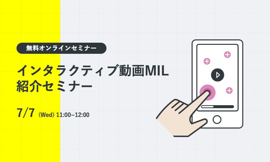 7/7(水)インタラクティブ動画MIL紹介セミナー