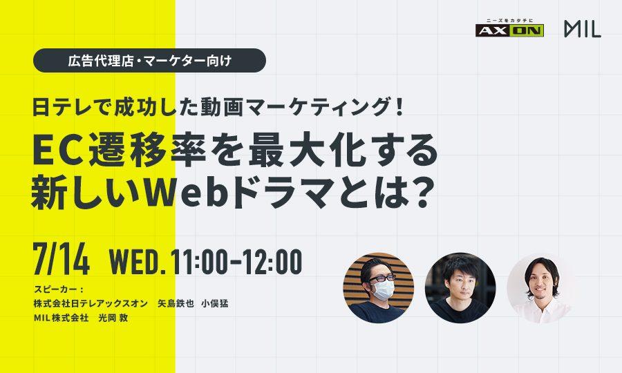 7/14(水)ECで「カゴ落ち」させない顧客づくり!webドラマの優良顧客の送客術