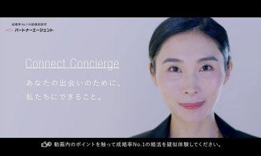 「体験型コンテンツ」で婚活サービスを擬似体験!動画内で来店予約へ誘導