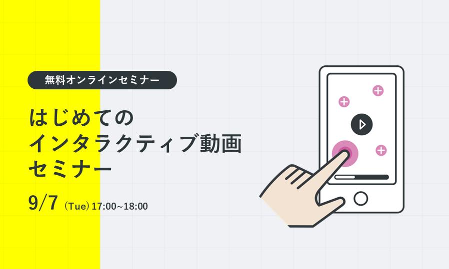 9/7(火)はじめてのインタラクティブ動画セミナー
