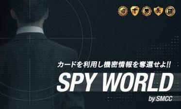 スパイ仕立てのユニークなストーリー動画でLPへ誘導!三井住友カード入会・利用を促進