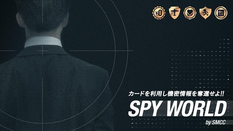 三井住友カード様_spy world